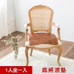 【米夢家居】天然孟宗竹透氣碳化麻將坐墊45x45公分(1人坐)一入