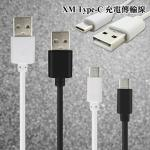 XM Type-C 充電傳輸線 (1M)(黑色)
