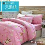 Casanova《戀戀動物園》天鵝絨人四件雙式被套床包組(5尺)