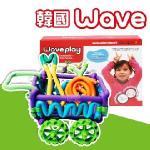 「韓國Wave」魔力建構波波棒中階款-歡樂購物