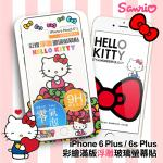 Hello Kitty 蘋果 6 / 6s Plus 5.5吋 彩繪滿版浮雕玻璃貼-多彩Kitty