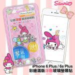 美樂蒂 iPhone 6/ 6s Plus 5.5吋 彩繪滿版浮雕玻璃貼-美樂蒂與朋友(粉)