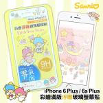 雙星仙子 iPhone 6/ 6s Plus 5.5吋 彩繪滿版浮雕玻璃貼-夢幻雙子星