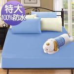 J-bedtime《時尚藍》3M吸濕排汗X防水透氣網眼布床包式保潔墊-特大