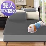 J-bedtime《時尚灰》3M吸濕排汗X防水透氣網眼布床包式保潔墊-雙人