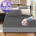 J-bedtime《時尚灰》3M吸濕排汗X防水透氣網眼布床包式保潔墊-單人
