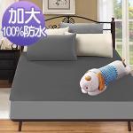 J-bedtime《時尚灰》3M吸濕排汗X防水透氣網眼布床包式保潔墊-加大