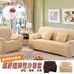 【巴芙洛】超舒適彈性沙發套-單人沙發套-典雅素色(米黃色)