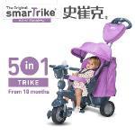 「英國 smarTrike 史崔克」探險者嬰幼5合1觸控三輪車(丁香紫)
