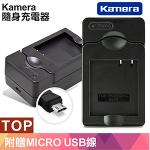 for Panasonic DMW-BCJ13 智慧型充電器(Micro USB 輸入充電)