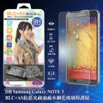 DB Samsung Galaxy NOTE3 BLC+AS抗藍光疏油疏水鋼化玻璃保護貼