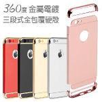 Apple iPhone 6/6S Plus 360度金屬電鍍 三段式全包覆手機硬殼(黑色金邊)