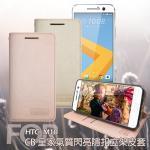 CB HTC M10 皇家氣質閃亮隱扣立架皮套(玫瑰金)