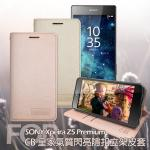 CB SONY Xperia Z5 Premium 皇家氣質閃亮隱扣立架皮套(皇家金)