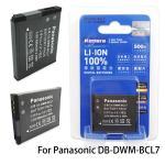 Kamera 通過BSMI認證 Panasonic DMW-BCL7高容量相機鋰電池
