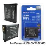Kamera 通過BSMI認證 Panasonic DMW-BCM13 高容量相機鋰電池