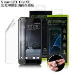 X_mart HTC One X9 完美3D滿版曲面保護貼