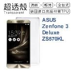 �i�W�z�ߡjASUS Zenfone 3 Deluxe (5.7�T) �z�նW����0.5mm�n��(�z��)