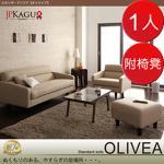 JP Kagu 1人座經典北歐布質沙發附椅凳(三色)(青苔綠)