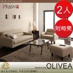 JP Kagu 2人座/雙人座經典北歐布質沙發附椅凳(三色)(青苔綠)