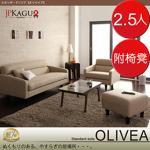 JP Kagu 2.5人座經典北歐布質沙發附椅凳(三色)(青苔綠)