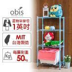 【obis】波浪架/收納架 家用經典款四層架60*30*120(四色可選)(粉紅)