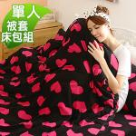 Missya《浪漫甜心-黑》超暖搖粒絨兩用被床包組-單人三件組