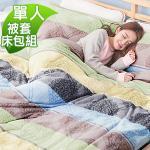 Missya《愛麗絲夢境-灰》超暖搖粒絨兩用被床包組-單人三件組