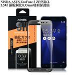 NISDA 華碩 ZenFone3 ZE552KL 5.5吋 滿版鋼化0.33mm玻璃保護貼-石灰黑