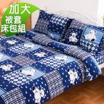 Missya《熊熊藍情》超暖搖粒絨兩用被床包組-加大四件組