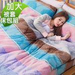 Missya《愛麗絲夢境-咖》超暖搖粒絨兩用被床包組-加大四件組