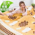Missya《羊洋得意》超暖搖粒絨兩用被床包組-加大四件組