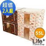 【Life Plus】日系高級鋼骨印花收納箱_55L(超值2入組)(卡其x2)
