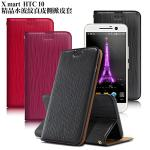 X_mart HTC 10 精品水波紋真皮側掀皮套(現代黑)