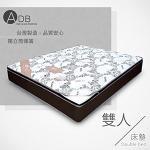 【ADB】黑馬超厚蜂巢式乳膠5尺床墊