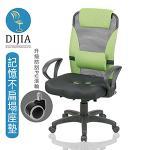 【DIJIA】透氣網背3D座PU滾輪辦公椅/電腦椅(八色任選)(灰)