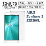 【超透殼】ASUS Zenfone 3/ZE520KL (5.2吋)透白超輕薄0.5mm軟殼(透白)