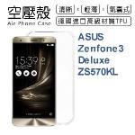 【空壓殼】ASUS Zenfone 3 Deluxe (5.7吋) 氣囊式防撞 極薄清透軟殼