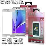 X_mart Samsung Galaxy Note 5 滿版2.5D鋼化玻璃保護貼-期待白