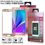 X_mart Samsung Galaxy Note 5 滿版2.5D鋼化玻璃保護貼-玫瑰金