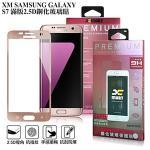 X_mart Samsung Galaxy S7 滿版2.5D鋼化玻璃保護貼-玫瑰金