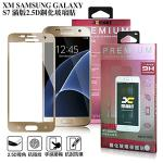 X_mart Samsung Galaxy S7 滿版2.5D鋼化玻璃保護貼-香檳金
