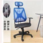 【凱堡】阿爾法升降椅背全網辦公椅/電腦椅(黑)