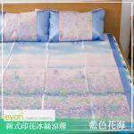 【eyah宜雅】新式印花冰絲涼蓆-藍色花海加大