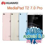 HUAWEI MediaPad T2 7.0 Pro 八核心7吋雙卡通話平板(16G/LTE版)(藍)