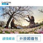 【GoPro】外掛優惠超值包4件組(忠欣公司貨)