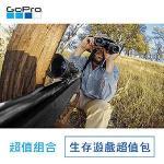 【GoPro】生存遊戲超值包5件組(忠欣公司貨)