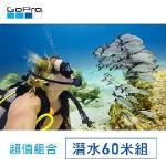 【GoPro】潛水60M優惠5件組(忠欣公司貨)