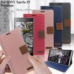 X mart SONY Xperia Z5 Premium 時尚浪漫風支架皮套(沉著灰)