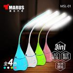 MARUS馬路 LED照明藍牙喇叭檯燈+免持通話(MSL-01)(晴空藍)